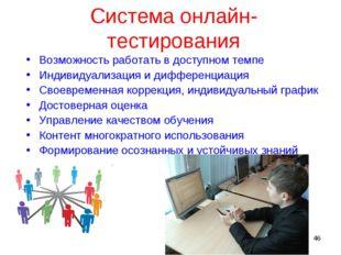 * Система онлайн-тестирования Возможность работать в доступном темпе Индивиду