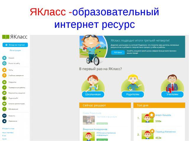ЯКласс -образовательный интернет ресурс