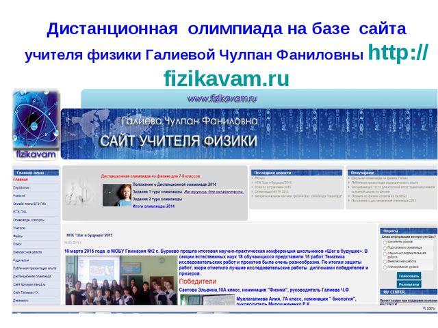 * Дистанционная олимпиада на базе сайта учителя физики Галиевой Чулпан Фанило...