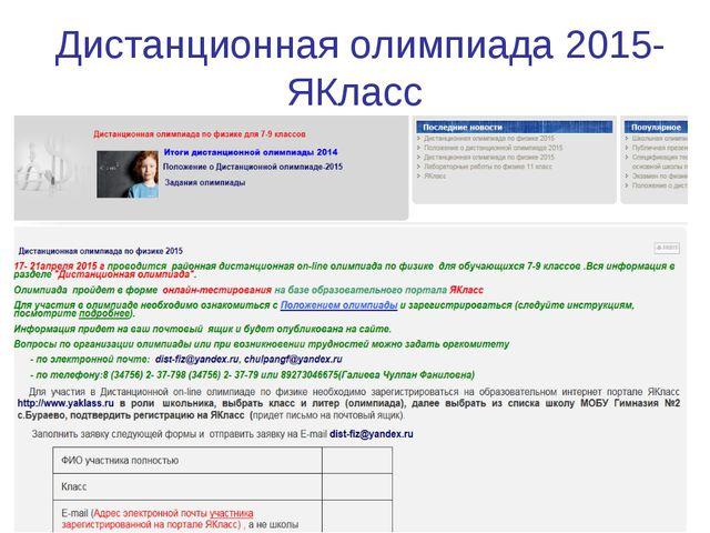 Дистанционная олимпиада 2015- ЯКласс