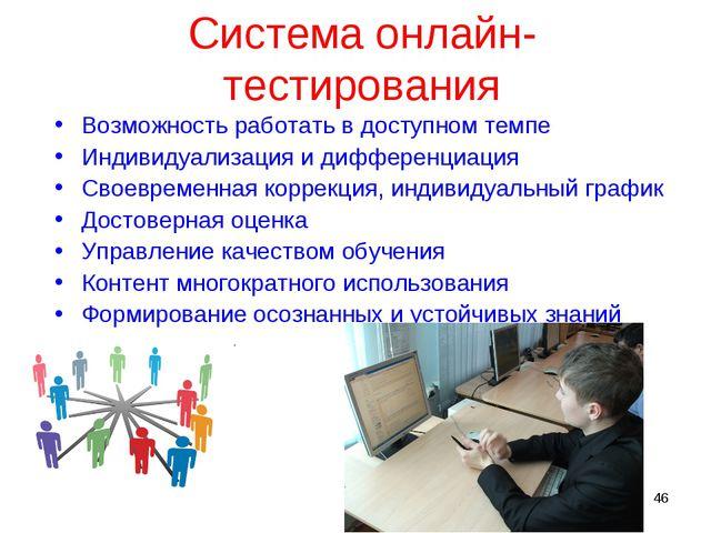 * Система онлайн-тестирования Возможность работать в доступном темпе Индивиду...