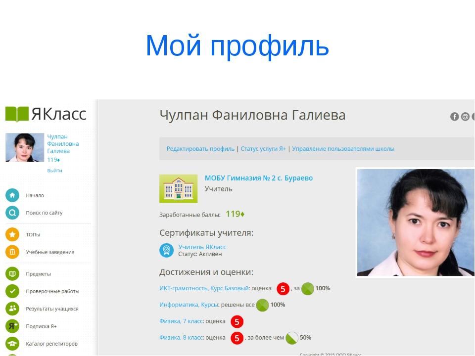 Мой профиль