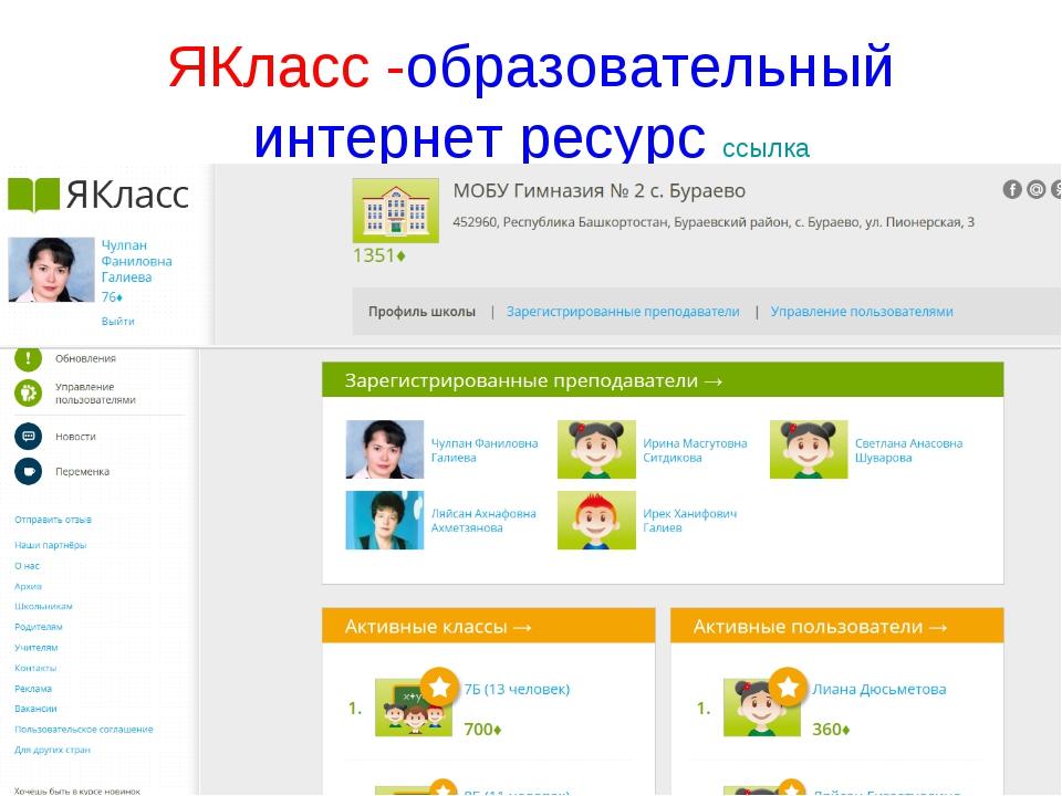 ЯКласс -образовательный интернет ресурс ссылка