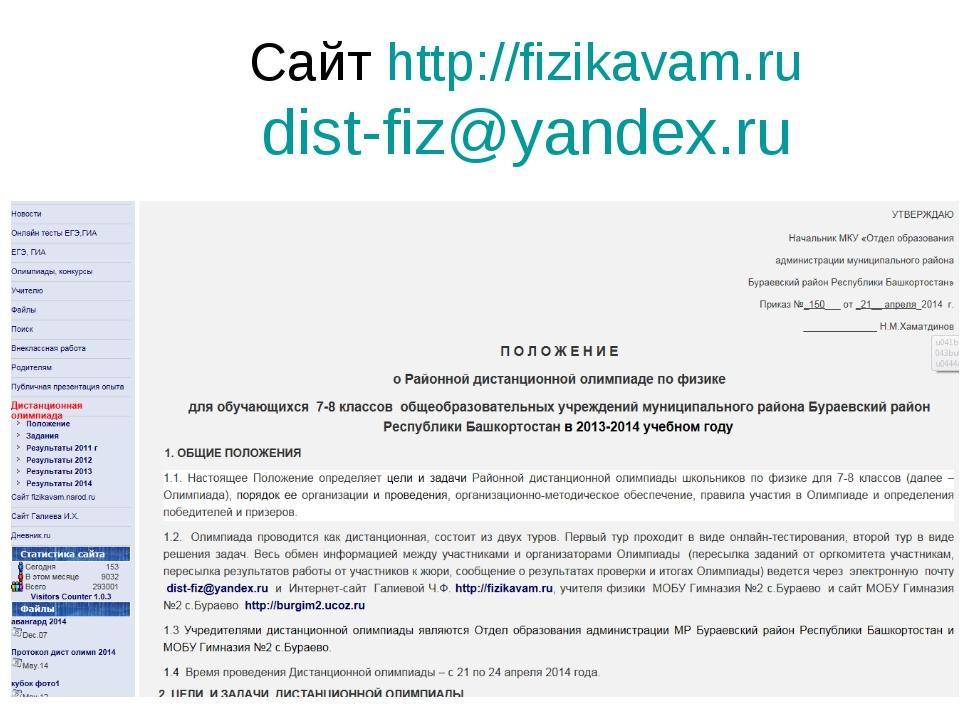 Сайт http://fizikavam.ru dist-fiz@yandex.ru