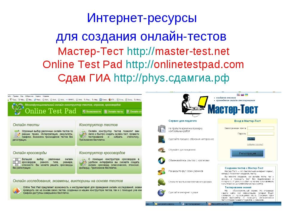 * Интернет-ресурсы для создания онлайн-тестов Мастер-Тест http://master-test....