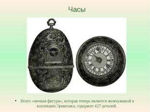 Часы Всего «яичная фигура», которая теперь является жемчужиной в коллекции Э