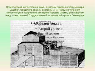 """Проект деревянного строения дома, в котором собрано огнем дышащая машина"""". Об"""