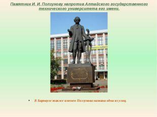 Памятник И. И. Ползунову напротив Алтайского государственного технического ун