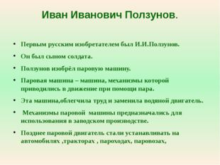 Иван Иванович Ползунов. Первым русским изобретателем был И.И.Ползунов. Он был