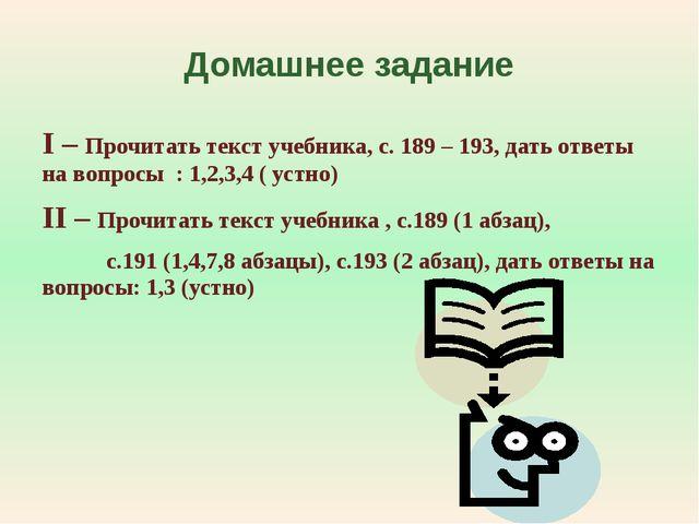 Домашнее задание I – Прочитать текст учебника, с. 189 – 193, дать ответы на в...