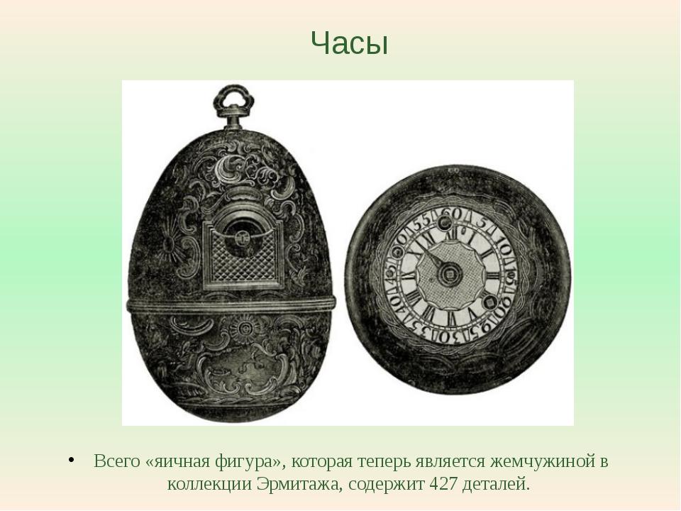 Часы Всего «яичная фигура», которая теперь является жемчужиной в коллекции Э...