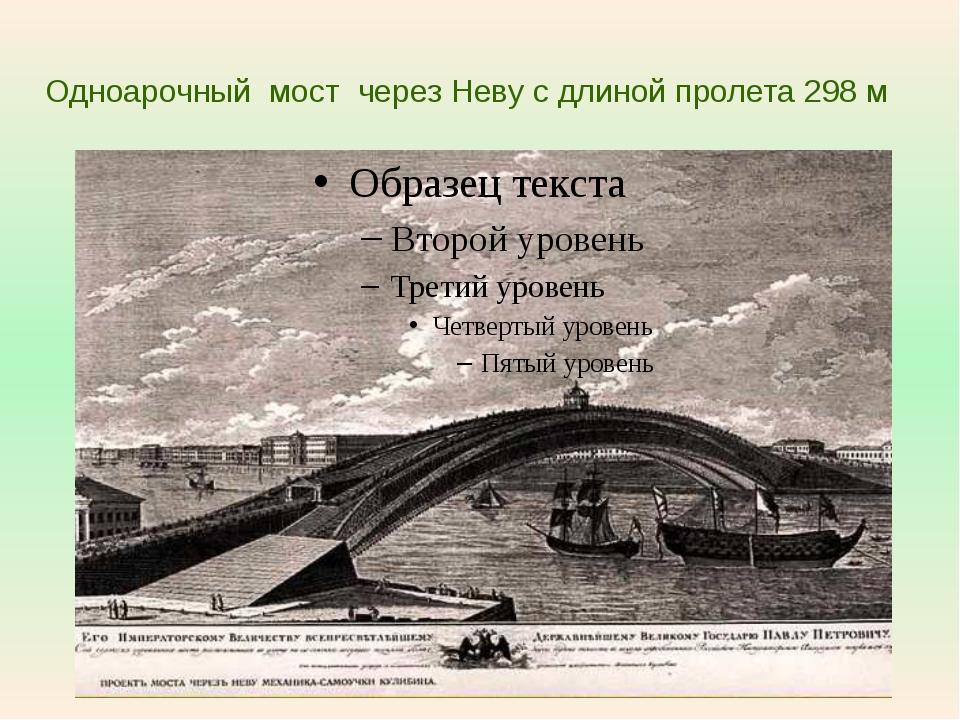 Одноарочный мост через Неву с длиной пролета 298 м