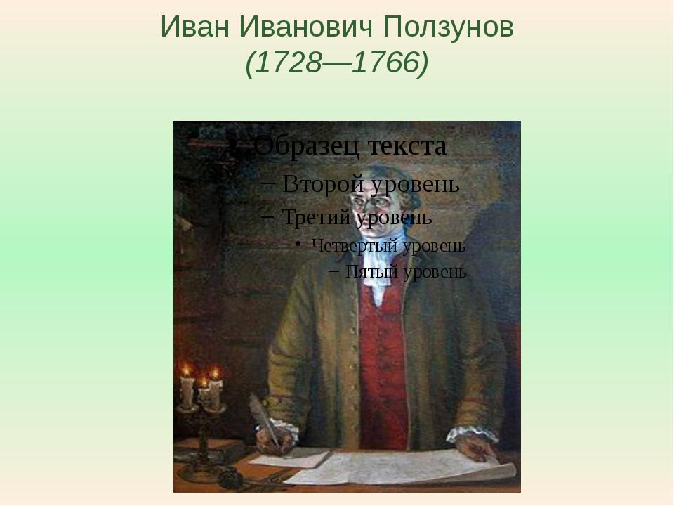 Иван Иванович Ползунов (1728—1766)