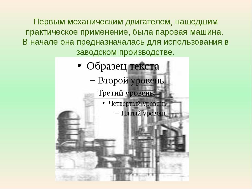 Первым механическим двигателем, нашедшим практическое применение, была парова...