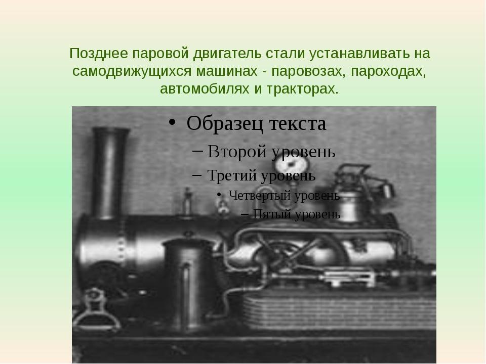 Позднее паровой двигатель стали устанавливать на самодвижущихся машинах - пар...