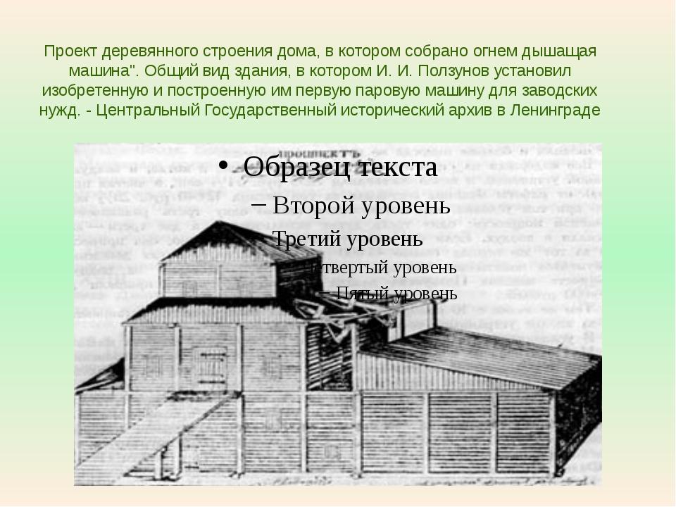 """Проект деревянного строения дома, в котором собрано огнем дышащая машина"""". Об..."""
