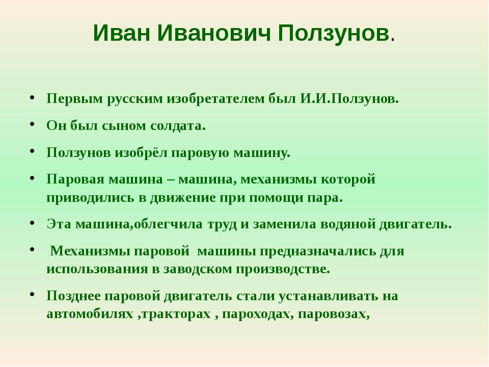 Иван Иванович Ползунов. Первым русским изобретателем был И.И.Ползунов. Он был...