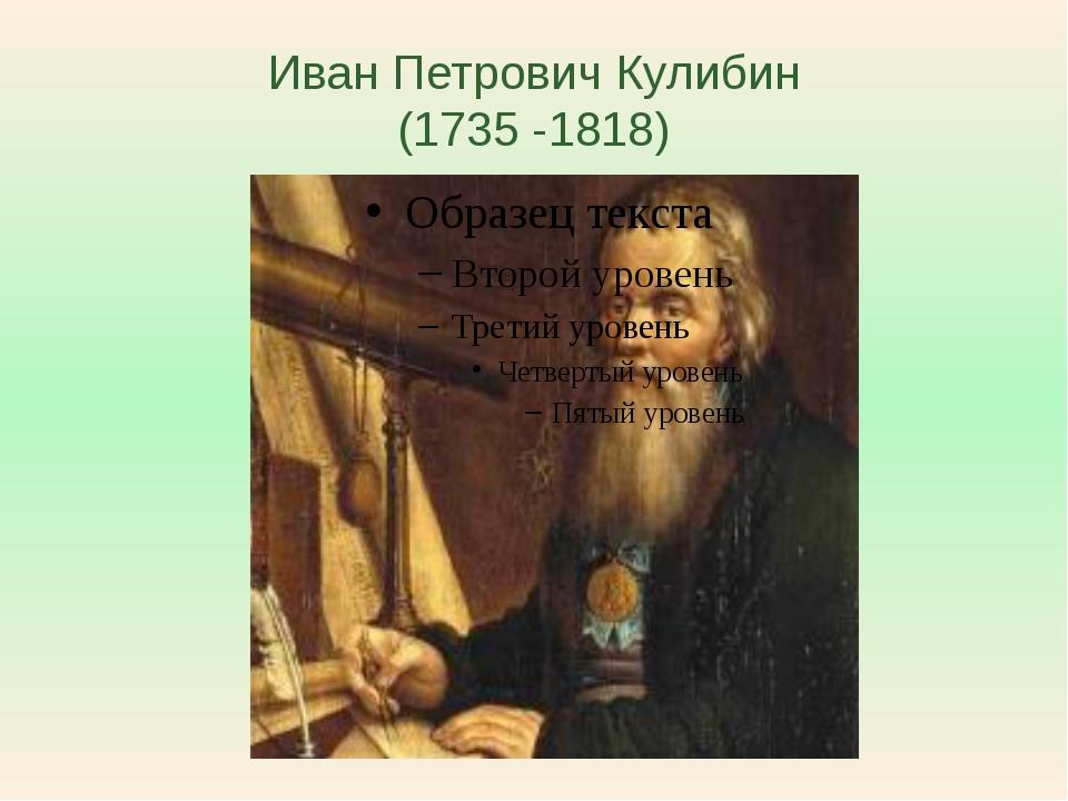 Иван Петрович Кулибин (1735 -1818)