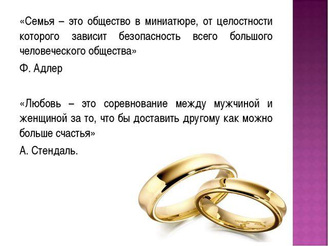 «Семья – это общество в миниатюре, от целостности которого зависит безопаснос...