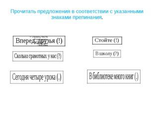 Прочитать предложения в соответствии с указанными знаками препинания.