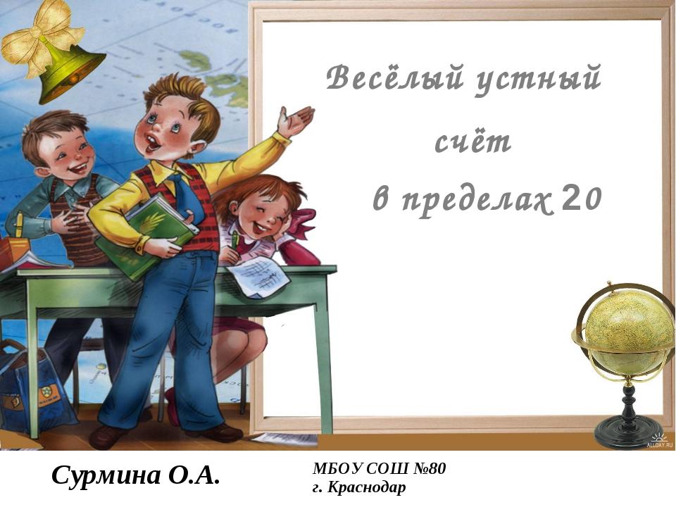 счёт Весёлый устный в пределах 20 Сурмина О.А. МБОУ СОШ №80 г. Краснодар