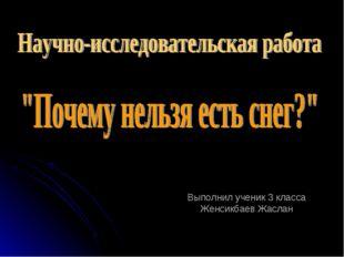 Выполнил ученик 3 класса Женсикбаев Жаслан