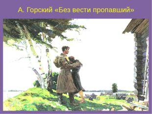 А. Горский «Без вести пропавший»
