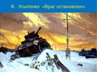 Ф. Усыпенко «Враг остановлен».