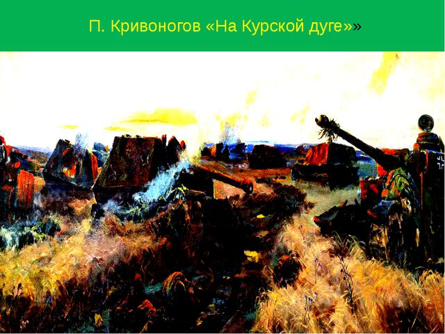 П. Кривоногов «На Курской дуге»»