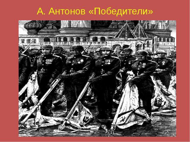 А. Антонов «Победители»