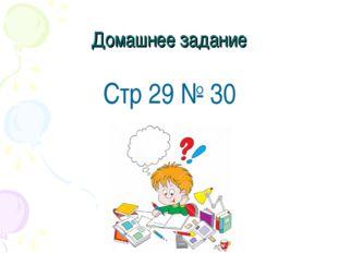 Домашнее задание Стр 29 № 30