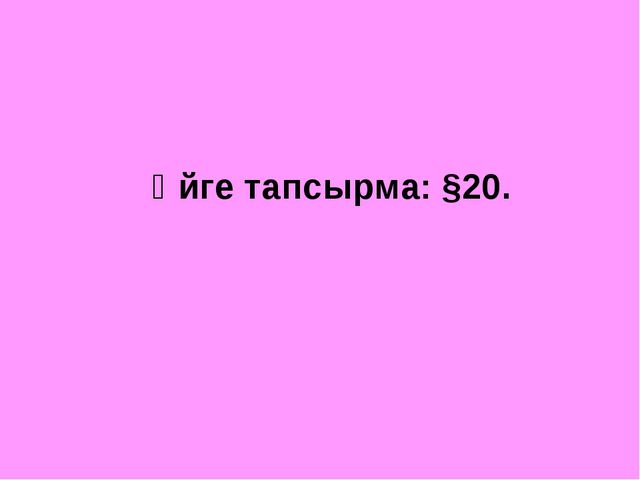 Үйге тапсырма: §20.