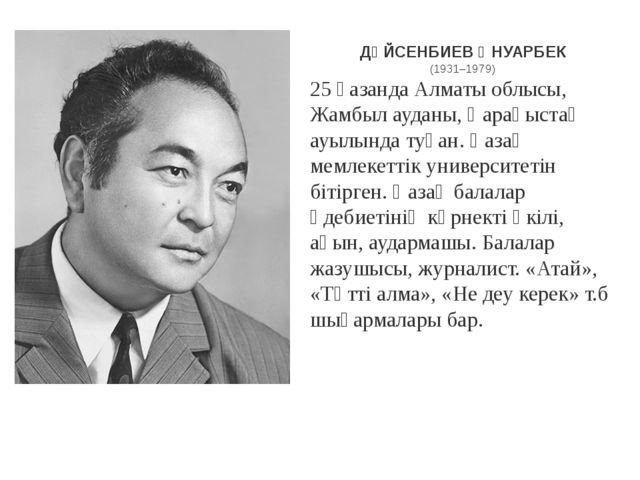 ДҮЙСЕНБИЕВ ӘНУАРБЕК (1931–1979) 25 қазанда Алматы облысы, Жамбыл ауданы, Қара...