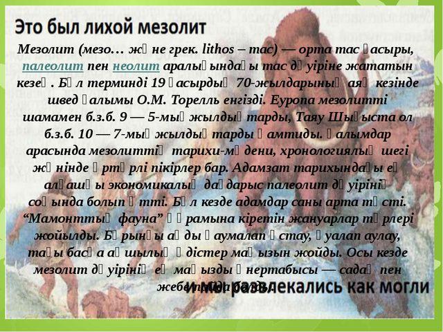 Мезолит(мезо… және грек. lіthos – тас) — орта тас ғасыры,палеолитпеннеоли...