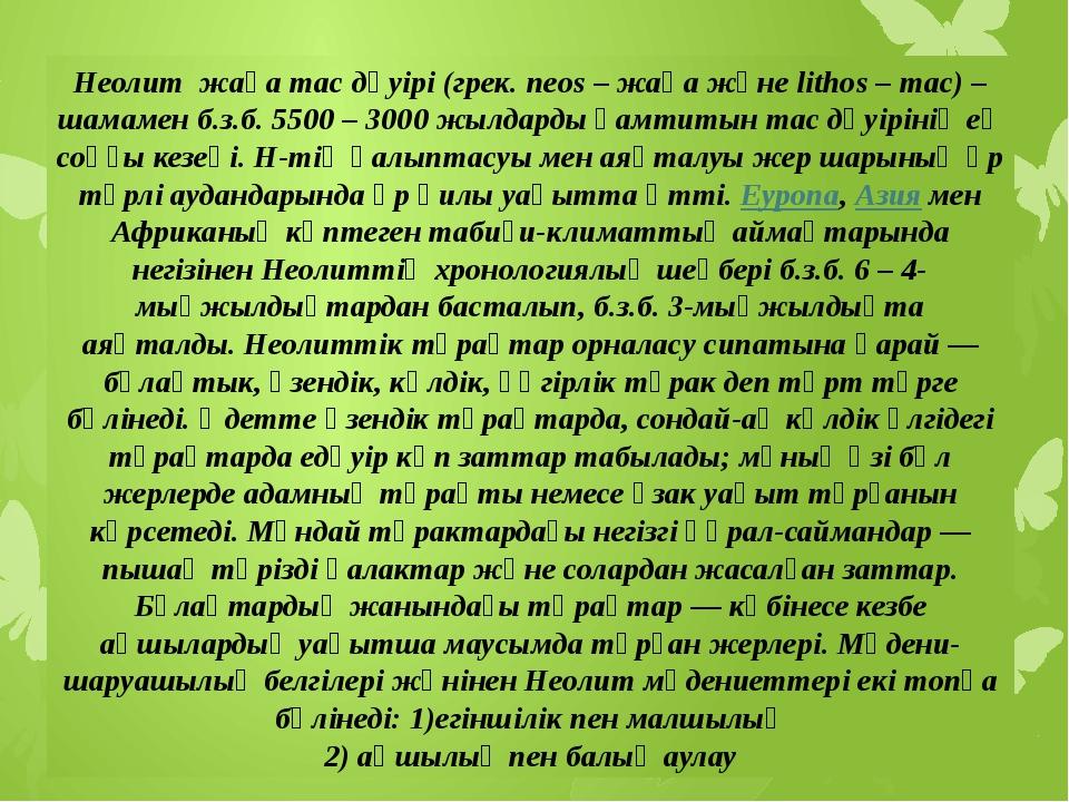 Неолит жаңа тас дәуірі (грек. neos – жаңа және lіthos – тас) – шамамен б.з.б...