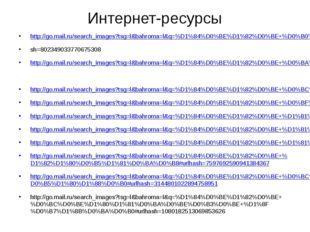 Интернет-ресурсы http://go.mail.ru/search_images?tsg=l&bahroma=l&q=%D1%84%D0%