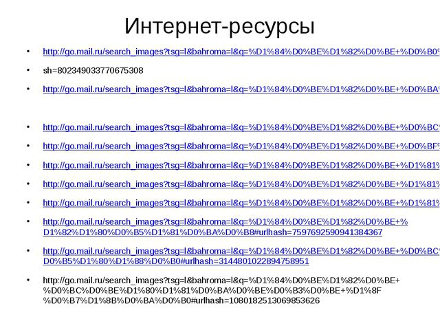 Интернет-ресурсы http://go.mail.ru/search_images?tsg=l&bahroma=l&q=%D1%84%D0%...