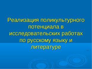 Реализация поликультурного потенциала в исследовательских работах по русском