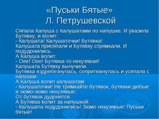 «Пуськи Бятые» Л. Петрушевской Сяпала Калуша с Калушатами по напушке. И увази