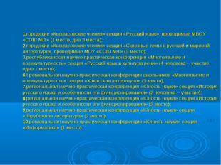 1.городские «Кызласовские чтения» секция «Русский язык», проводимые МБОУ «СО