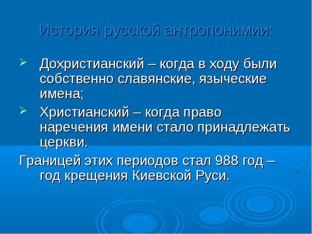 История русской антропонимии: Дохристианский – когда в ходу были собственно с...