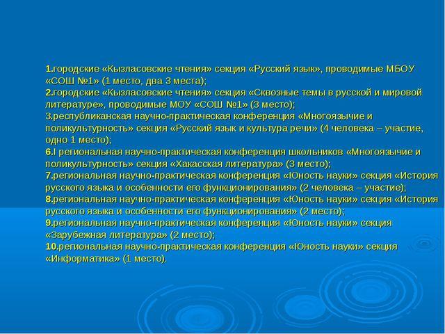 1.городские «Кызласовские чтения» секция «Русский язык», проводимые МБОУ «СО...