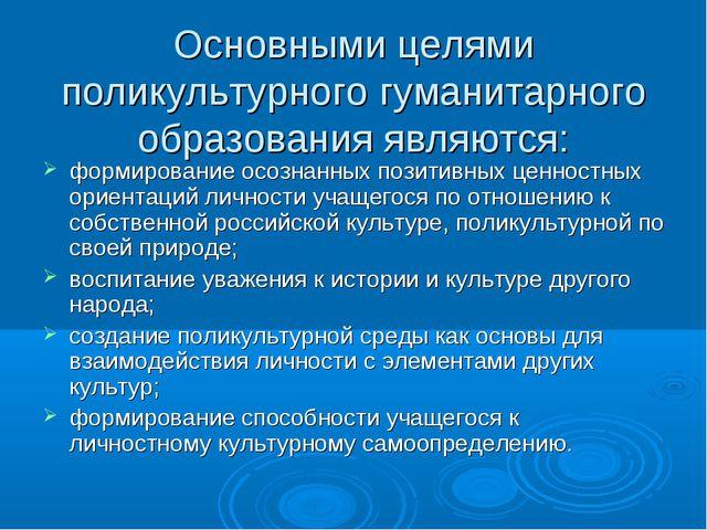 Основными целями поликультурного гуманитарного образования являются: формиро...