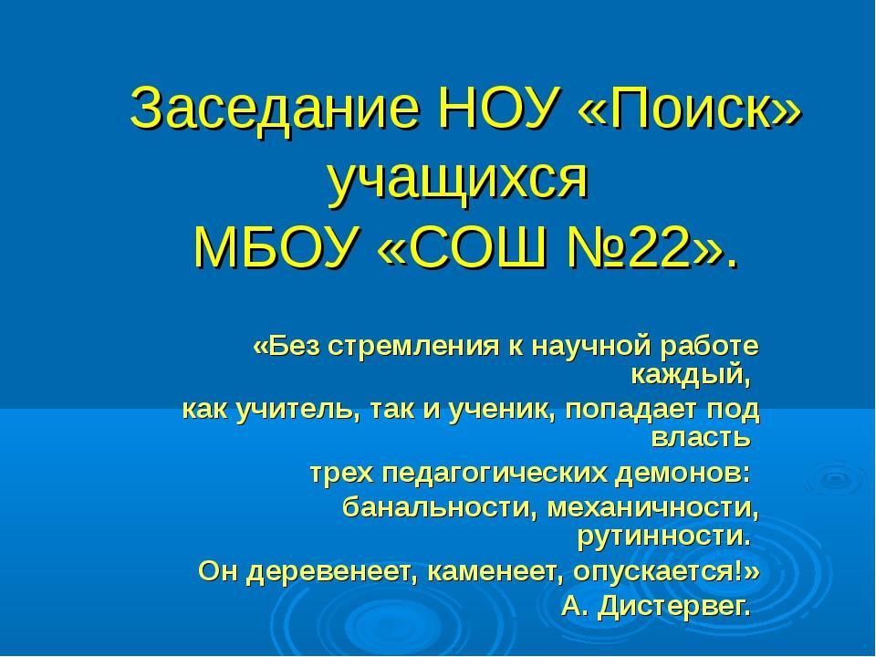Заседание НОУ «Поиск» учащихся МБОУ «СОШ №22». «Без стремления к научной раб...