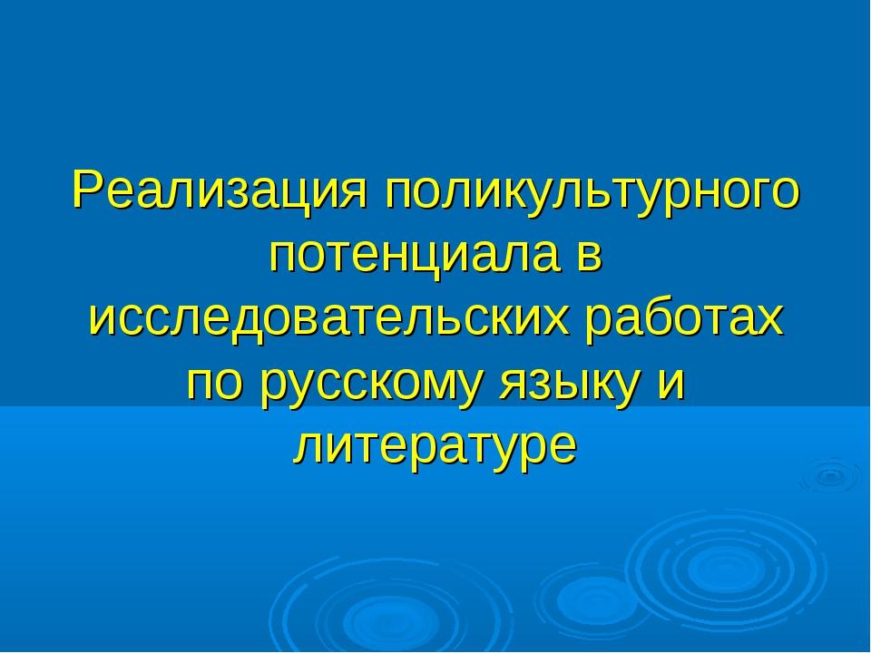 Реализация поликультурного потенциала в исследовательских работах по русском...