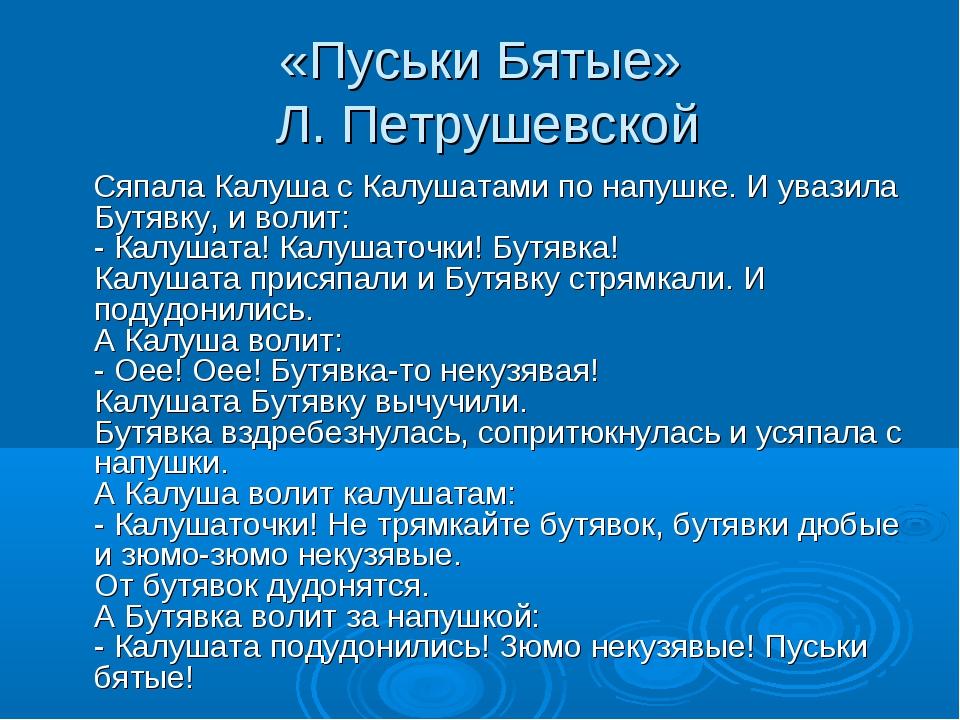 «Пуськи Бятые» Л. Петрушевской Сяпала Калуша с Калушатами по напушке. И увази...