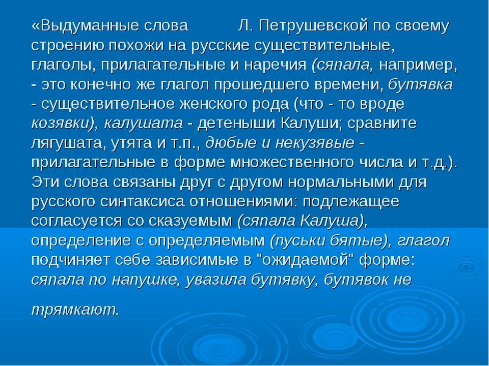 «Выдуманные слова Л. Петрушевской по своему строению похожи на русские сущес...