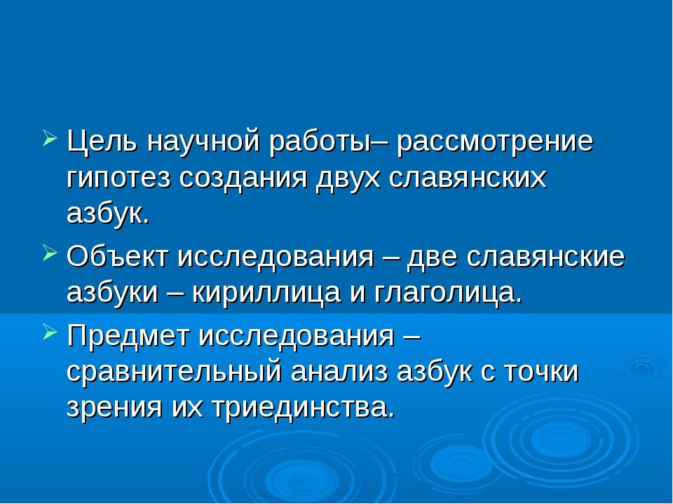 Цель научной работы– рассмотрение гипотез создания двух славянских азбук. Объ...
