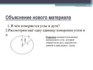 Объяснение нового материала 1. В чём измеряются углы и дуги? 2.Рассмотрим ещё