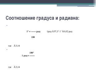 Соотношение градуса и радиана:  π